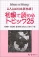 Japońskie Opowiadania