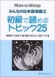 Japońskie Opowiadania 2