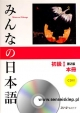 Minna no Nihongo Podręcznik