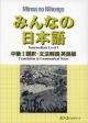 Minna no Nihongo 3 Gramatyka