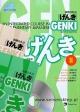 GENKI Set 2