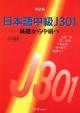 Nihongo Chukyu J301