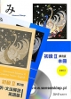 Minna no Nihongo 2 Set