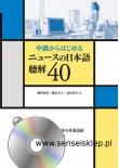 Wiadomości w języku japońskim 40