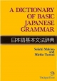 Słownik Japońskiej Gramatyki