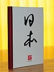 Notebook for Japanese JLPT