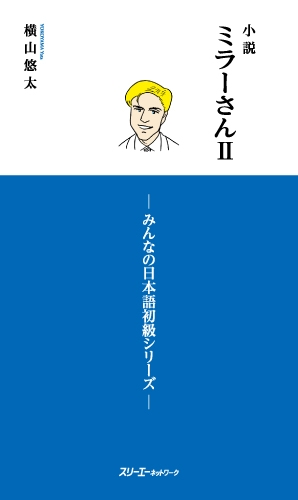 Pan Mira w Japonii 2