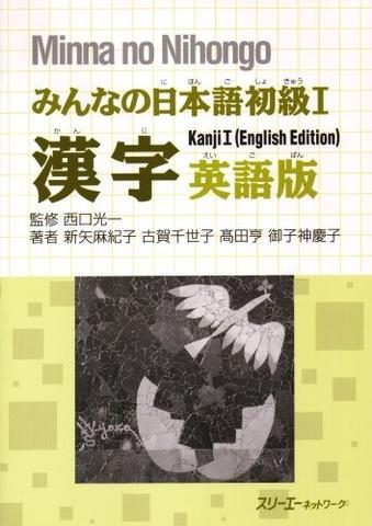 Minna no Nihongo Kanji