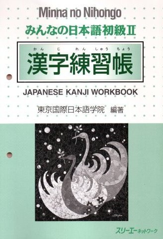 Minna no Nihongo 2 Ćwiczenia Kanjii