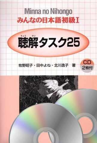 Minna no Nihongo CD Rozumienie ze słuchu