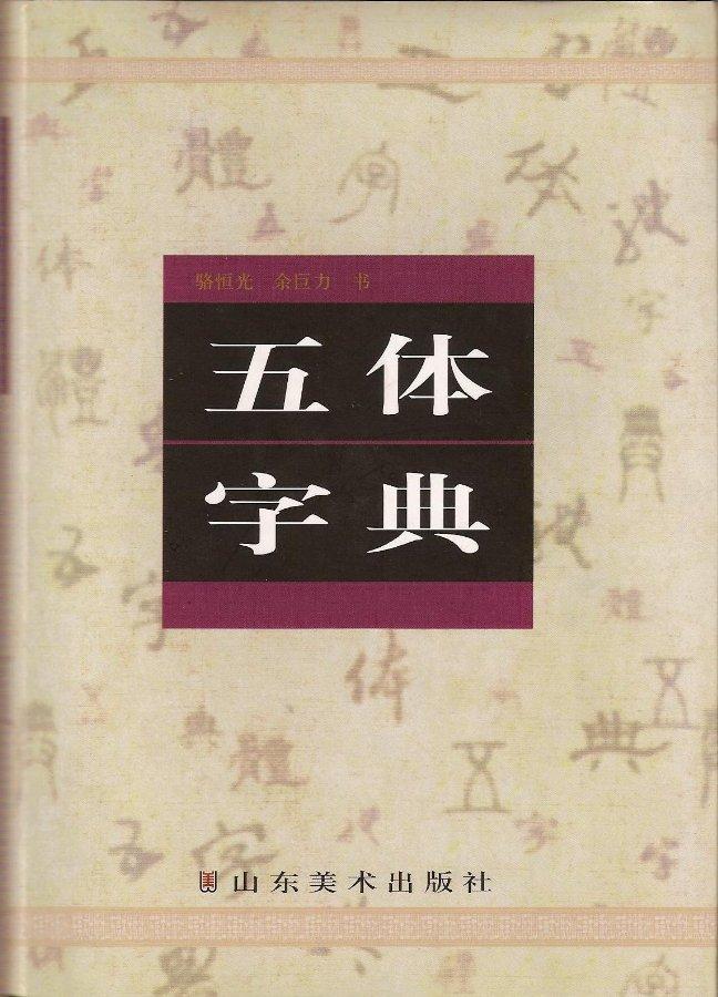 Słownik Znaków Kanji