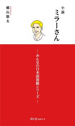 Pan Mira w Japonii
