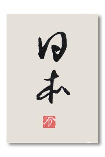 Zeszyt do j. japońskiego
