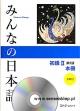 Minna no Nihongo 2 Podręcznik