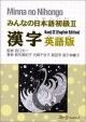 Minna no Nihongo 2 Kanji