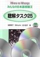 Minna no Nihongo CDx3 Rozumienie ze słuchu II