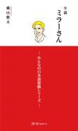 Japońska sztuka Ukio-e
