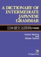 Słownik Japońskiej Gramatyki 2