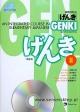 Genki 2 Podręcznik