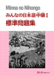Minna no Nihongo 3 Zadania