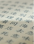 Pismo Japońskie Zestaw