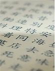 Pismo Japońskie II