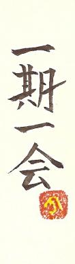 Japoński Pisak do Kaligrafii